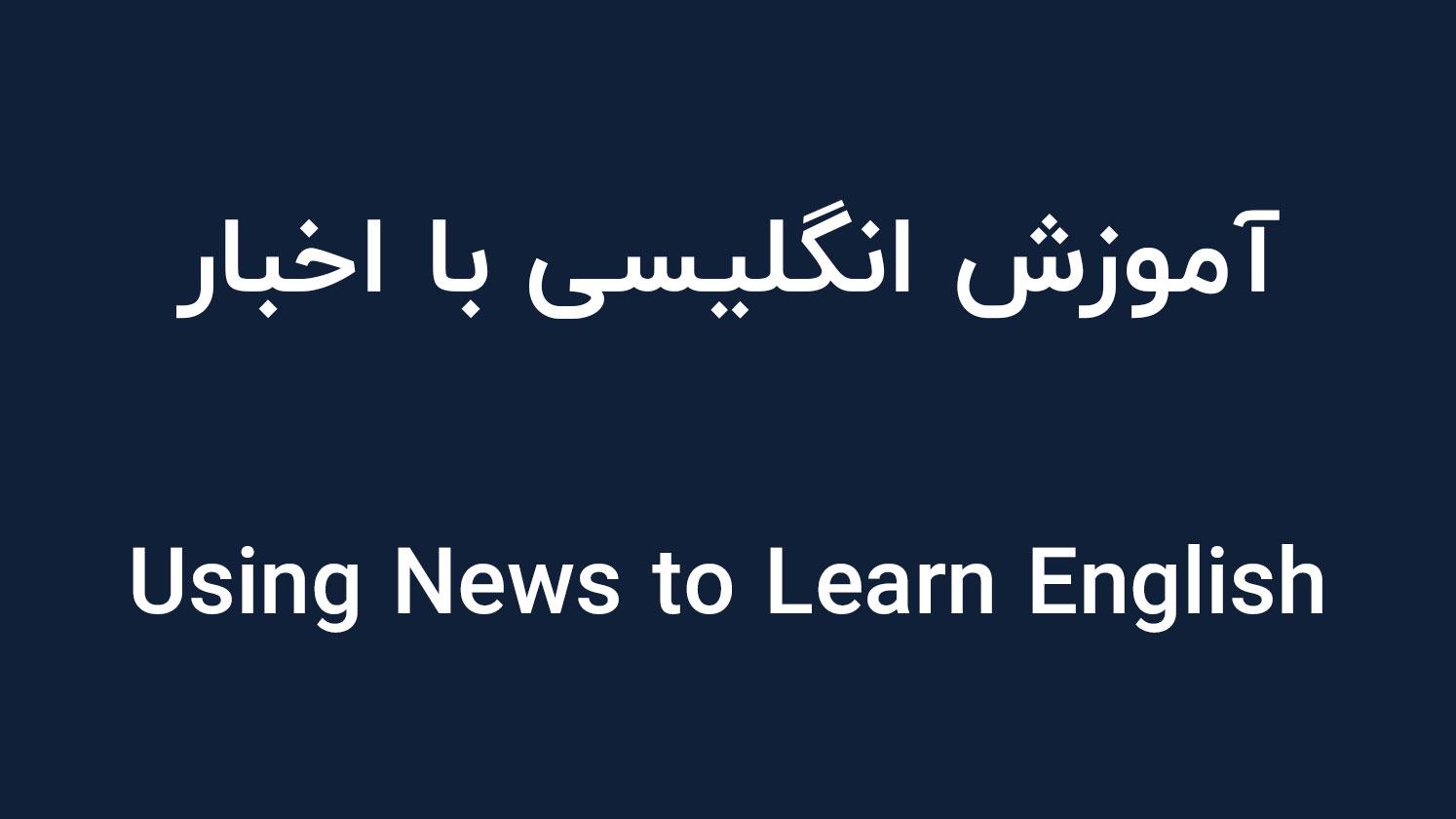 آموزش انگلیسی با اخبار