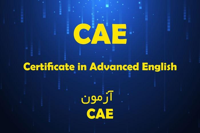 آزمون CAE چیست