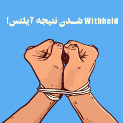 Withheld شدن آیلتس چیست؟