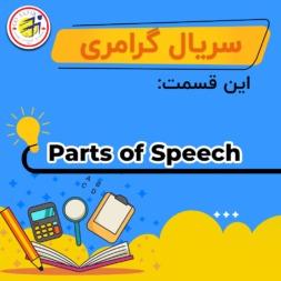 Parts of Speech در زبان انگلیسی (آموزش کامل)