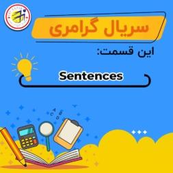 آموزش گرامر – انواع جملات در زبان انگلیسی را بشناسیم!