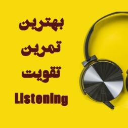 بهترین تمرینهای مهارت شنیداری (Listening) آزمون آیلتس