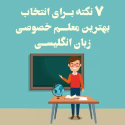 ۷ نکته برای انتخاب بهترین معلم خصوصی زبان انگلیسی