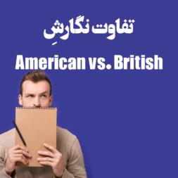تفاوت املا زبان انگلیسی در امریکن و بریتیش