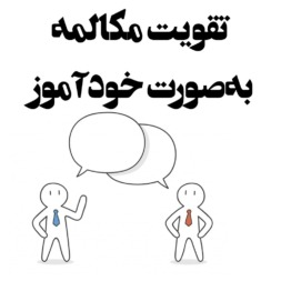تقویت مکالمه بهصورت خودآموز (Selfstudy)