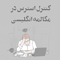 کنترل استرس در هنگام مکالمه انگلیسی