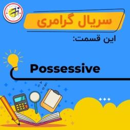 آموزش گرامر ضمایر ملکی و صفات ملکی Possessive Adjectives and Possessive Pronouns