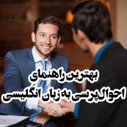 بهترین راه یادگیری احوالپرسی به زبان انگلیسی!