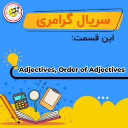 آموزش گرامر – صفت، ترتیب صفات / Adjectives