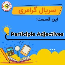 آموزش گرامر – Participle Adjectives