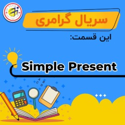 آموزش گرامر زمان حال ساده / The Present Simple Tense