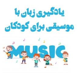 یادگیری زبان با موسیقی «مخصوص کودکان»