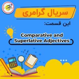 آموزش گرامر صفات تفضیلی و عالی / Comparative and Superlative Adjectives