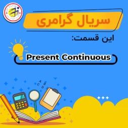 آموزش گرامر حال استمراری / The Present Continuous Tense
