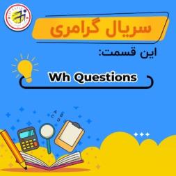 آموزش گرامر عبارات سوالی در انگلیسی Wh-Questions