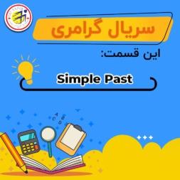 آموزش گرامر – گذشته ساده / The Simple Past