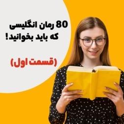 ۸۰ رمان انگلیسی که حتماً باید بخوانید! (قسمت اول)