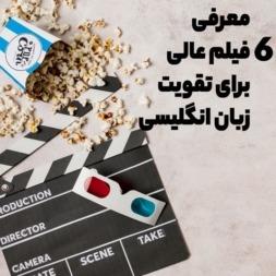 ۶ فیلم عالی برای تقویت زبان انگلیسی، که نباید از دست دهید!