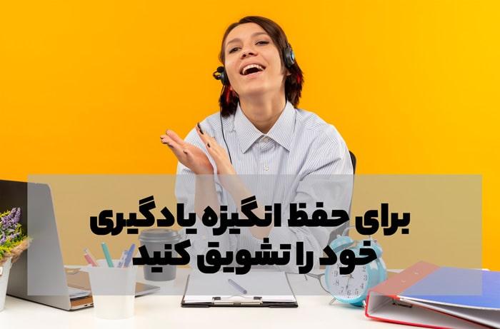 فراموش نکینید برای حفظ انگیزه در یادگیری زبان خودتان را تشویق کنید