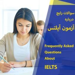 پاسخ تمام سوالات رایج درباره آزمون آیلتس