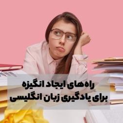 ۹ روش فوقالعاده برای ایجاد انگیزه در یادگیری زبان انگلیسی