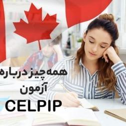 CELPIP چیست؟ هر آنچه باید درباره آزمون CELPIP بدانید.