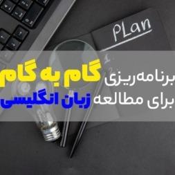 برنامهریزی برای زبان انگلیسی، با این ۴ قدم انگلیسی یاد بگیرید!