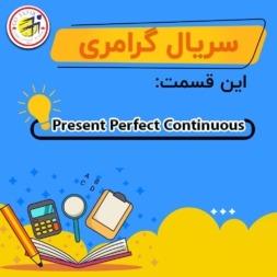 گرامر حال کامل استمراری – Present Perfect Continuous