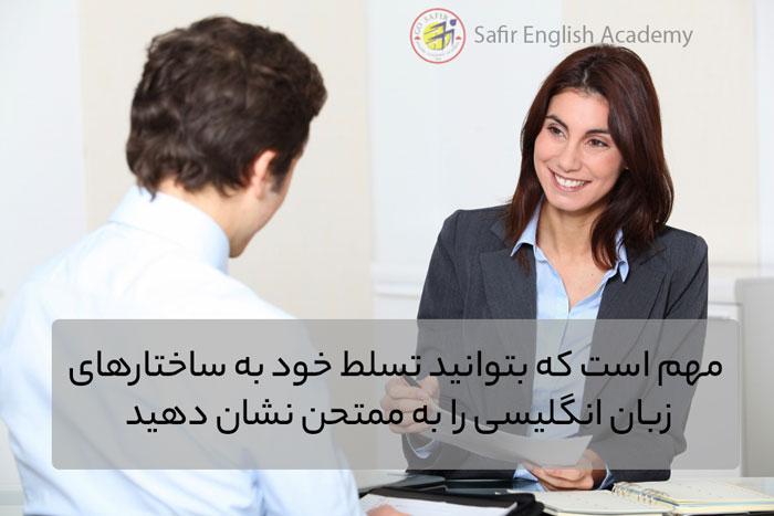 در آزمون اسپیکینگ آیلتس مهارت خود را به زبان انگلیسی نشان دهید