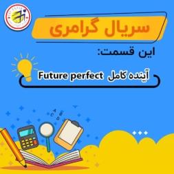 گرامر زمان آینده کامل Future Perfect از ۰ تا ۱۰۰