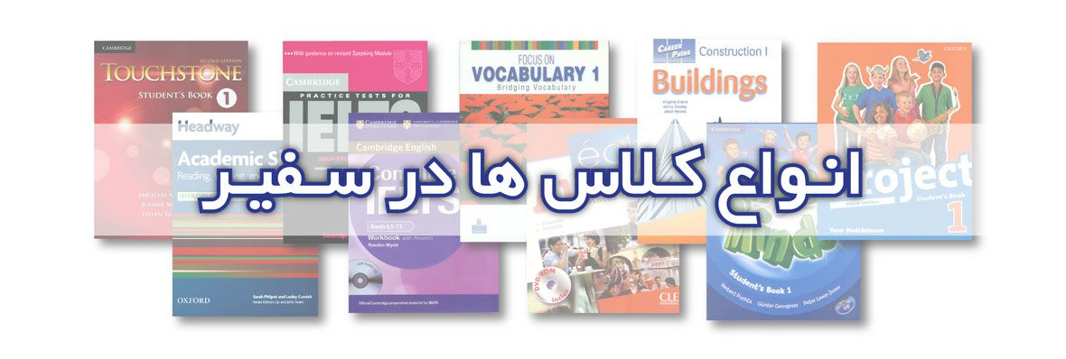 انواع کلاس زبان در سفیر