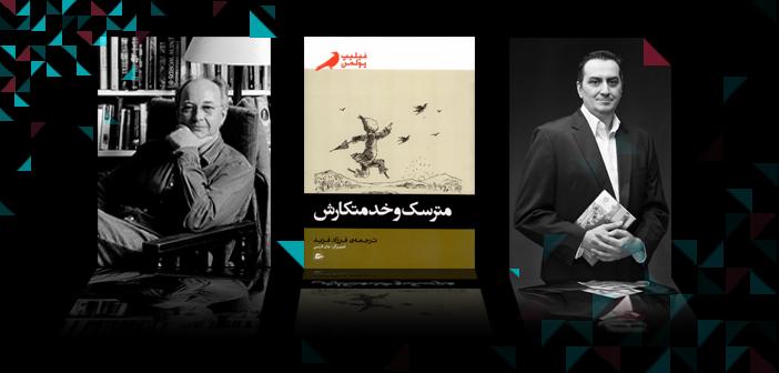 """کسب افتخار جهانی برای کتاب """"مترسک و خدمتکارش"""" با ترجمه ی جناب آقای فرزاد فربد"""