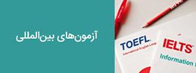 آزمون های بین المللی زبان