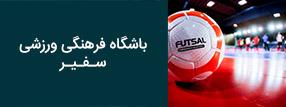 باشگاه فرهنگی ورزشی سفیر