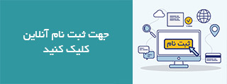 ثبت نام آنلاین کلاس زبان