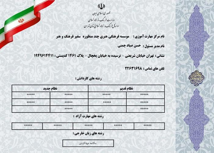 مجوز فرهنگ و هنر موسسه سفیر