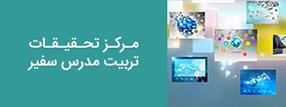 مرکز تحقیقات تربیت مدرس سفیر