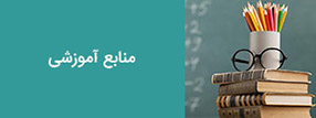 منابع آموزشی زبان