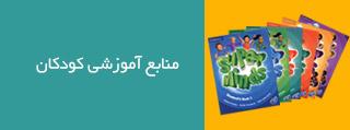 موسسه زبان- کودکان