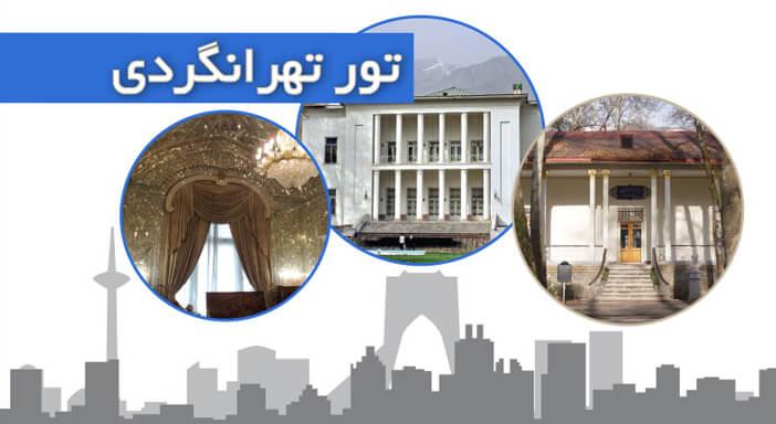برگزاری تور یک روزه تفریحی – آموزشی SODET به مقصد کاخ موزه سعد آباد(دوره ششم)