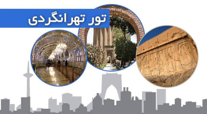 تور تهرانگردی به زبان انگلیسی