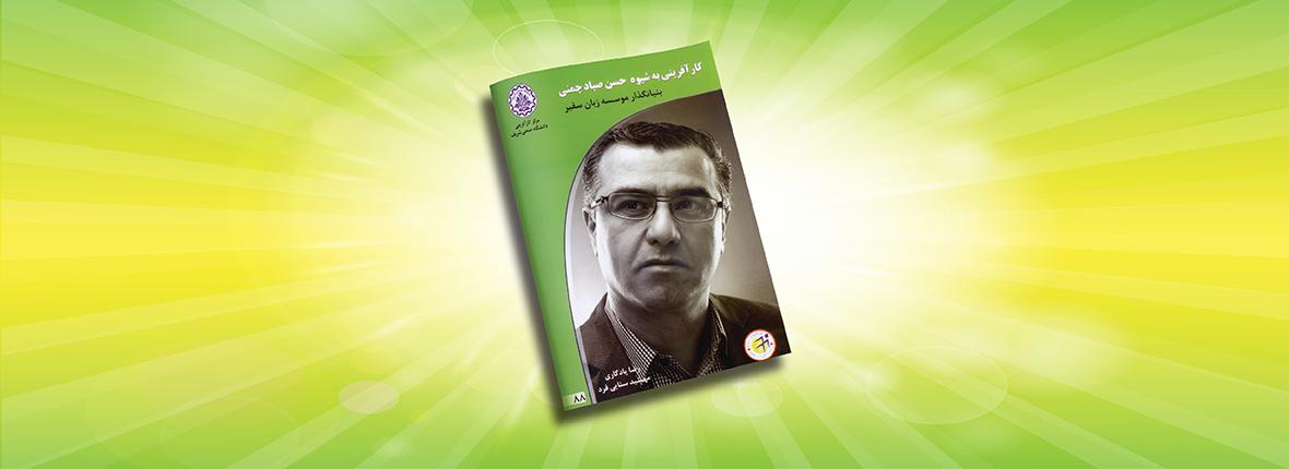 انتشار کتاب کارآفرینی به شیوه حسن صیاد چمنی