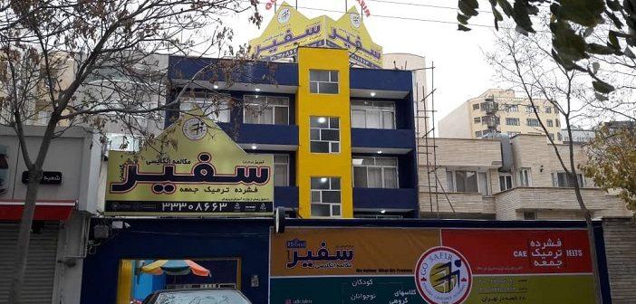 موسسه زبان سفیر تبریز