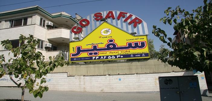 موسسه سفیر - واحد جنت آباد