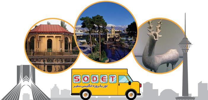 برگزاری تور یک روزه تفریحی – آموزشی SODET به مقصد موزه رضا عباسی- موزه قصر(دوره یازدهم)