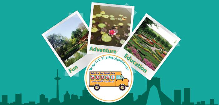 برگزاری تور یک روزه تفریحی – آموزشی SODET به مقصد باغ گیاه شناسی ملی ایران(دوره سیزدهم)