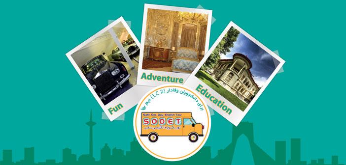 برگزاری تور یک روزه تفریحی – آموزشی SODET به مقصد کاخ سعدآباد (دوره چهاردهم)