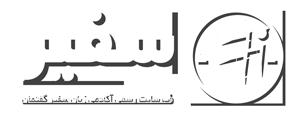 موسسه زبان سفیر گفتمان