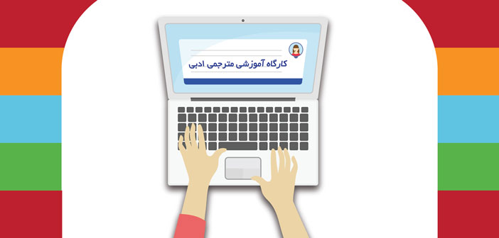 برگزاری وبینار آموزشی مترجمی ادبی- موسسه سفیر