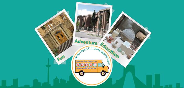 برگزاری تور یک روزه تفریحی – آموزشی SODET به مقصد موزه ایران باستان – موزه آبگینه(دوره شانزدهم)